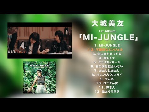 , title : '大城美友「MI-JUNGLE」全曲試聴トレーラー'