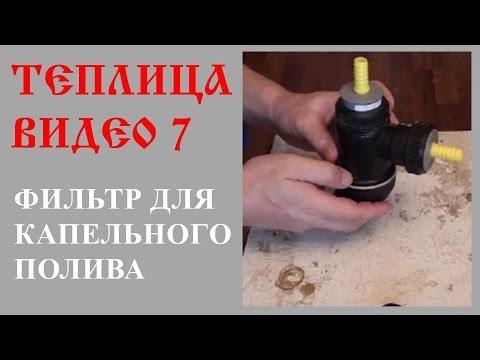 Как сделать капельный полив своими руками видео
