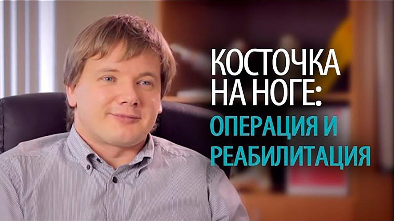 Операция hallux valgus в СПб: операция и послеоперационный период - косточки на ногах - хирургия стопы Алексея Олейника