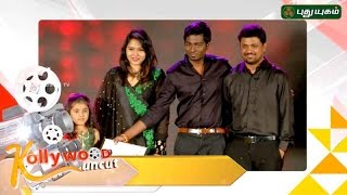 Kollywood Uncut  - 11/09/2016 | Puthuyugam TV