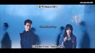 Most Beautiful Present | 민채 (Min Chae) – Another Me [블랙 (Black) OST] Lyric Video