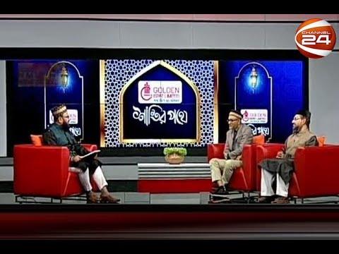 শান্তির পথে   Shantir Pothe   28 February 2020