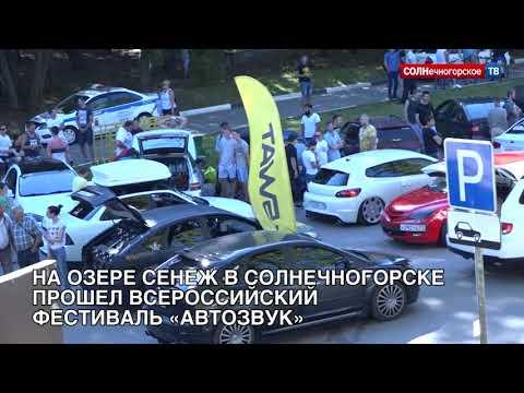 День физкультурника и фестиваль автозвука в Солнечногорске онлайн видео