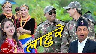 Lahure - Khuman Adhikari & Indira Gaire