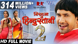 "Video NIRAHUA HINDUSTANI 2 - Superhit Full Bhojpuri Movie 2017 - Dinesh Lal Yadav ""Nirahua"" , Aamrapali MP3, 3GP, MP4, WEBM, AVI, FLV April 2018"