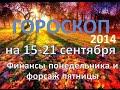 Гороскоп на 15-21 сентября - финансы понедельника и форсаж пятницы