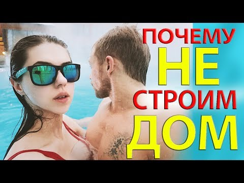 Video Почему Мы РЕШИЛИ НЕ СТРОИТЬ ДОМ? #missAnnsh download in MP3, 3GP, MP4, WEBM, AVI, FLV January 2017