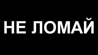 НЕ ЛОМАЙ | Пародия на НЕ МОРГАЙ (Lenovo)