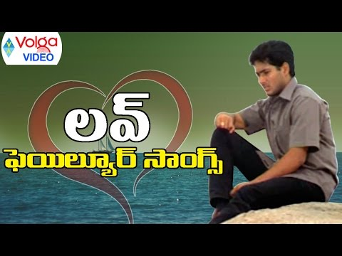 Video Non Stop Love Failure Video Songs - Telugu Sad Songs - 2016 download in MP3, 3GP, MP4, WEBM, AVI, FLV January 2017