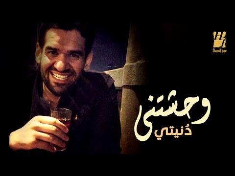 حسين الجسمي - وحَشتني دُنيتي