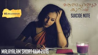 Nonton ആത്മഹത്യാ കുറിപ്പ്  (Eng Subs) | Suicide Note | Malayalam Short Film 2016 | Women Social Issue Film Subtitle Indonesia Streaming Movie Download