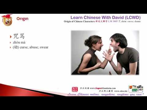 Origin of Chinese Characters - 3885 咒 curse; damn - Learn Chinese with Flash Cards