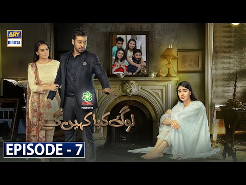 Log Kya Kahenge Episode 7 - Presented by Ariel [Subtitle Eng] - 19th Sept 2020 - ARY Digital Drama