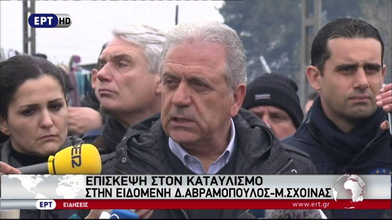 Δ. Αβραμόπουλος: Προτεραιότητα η μετεγκατάσταση