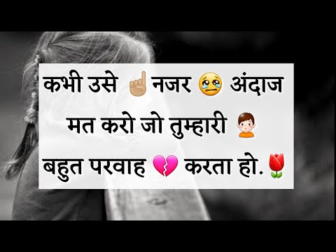 कभी उसे नजर अंदाज मत करो Very Sad Heart Touching Motivational Quotes States States Video For Wh