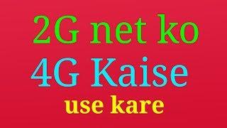 Video 2G net ko 4G  kaise banaye MP3, 3GP, MP4, WEBM, AVI, FLV Juni 2019