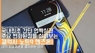 국내최초 삼성 갤럭시노트9 핸즈온 언빡싱! 주요 변화된 점과 자급제폰이 더 저렴하다?(Samsung Galaxy Note9)