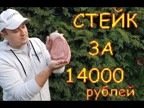 СТЕЙК ЗА 14000 руб (ПЕРВОЕ ВПЕЧАТЛЕНИЕ) Кобе Вагю - DomaVideo.Ru