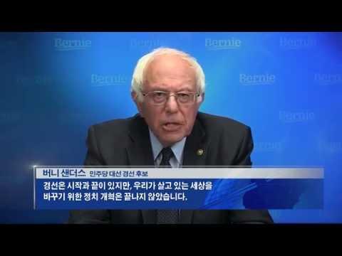 샌더스, '힐러리에 협력' 시사 6.17.16 KBS America News