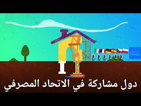 العرب اليوم - شاهد: كيف يجعل الاتحاد الأوروبي المصارف أكثر استقراراً لمواطنيه؟