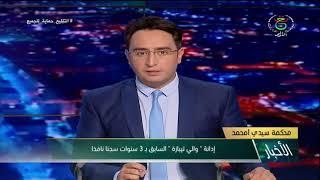 محكمة سيدي أمحمد /  إدانة والي تيبازة السابق بـ 3 سنوات سجنا نافذا