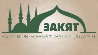 """Акция БФ """"Закят"""" для детей-инвалидов. Апанаевская мечеть."""