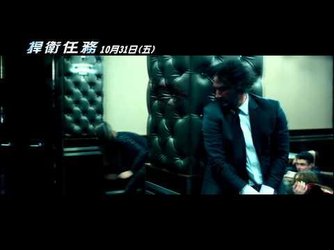 【捍衛任務】精彩片段-即刻秒殺篇
