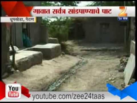 Gaon Tithe 24taas Dhupkheda Paithan 09 March 2014 05 PM
