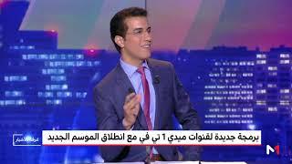 عثمان نجاري، مدير الأخبار يبسط البرمجة الجديدة لقنوات ميدي1تيفي