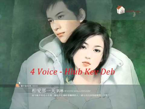Hmong Sad Love Song 2013 - 2014 - 4 Voice - Hlub Kev Deb Lyrics