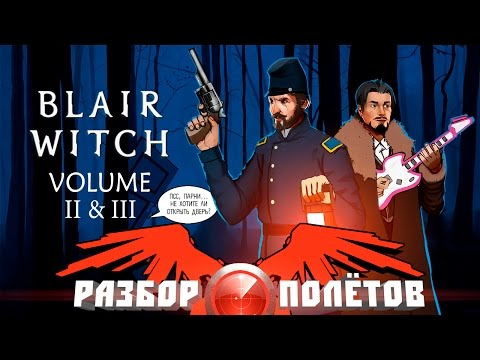 Разбор полётов. Blair Witch Volume 2 & 3