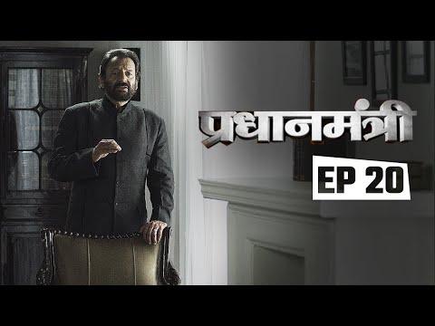 Pradhanmantri - Watch Pradhanmantri episode 20 on PV Narasimha Rao
