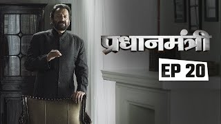 Pradhanmantri - Watch Pradhanmantri episode 20 on PV Narasimha Rao full download video download mp3 download music download