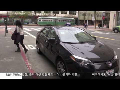 우버, 소수 인종 지원에 300만 달러 기증 3.28.17 KBS America News