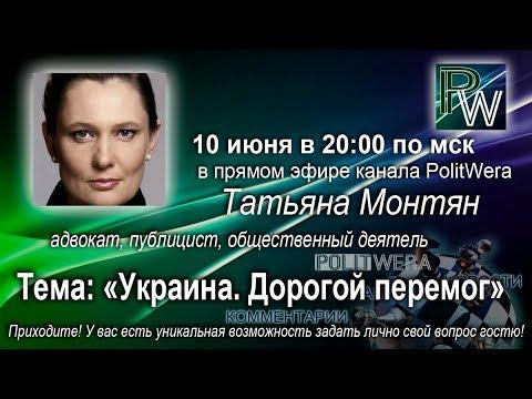 Татьяна Монтян в прямом эфире РоliтWеrа  (18+) - DomaVideo.Ru
