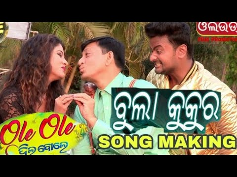 Video Ole ole dil bole || lageidebi to pachhare bula kukura || joyti jhilik download in MP3, 3GP, MP4, WEBM, AVI, FLV January 2017