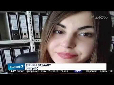 Ανοιχτός παραμένει ο φάκελος Τοπαλούδη   16/05/2020   ΕΡΤ