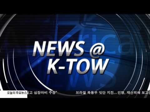 한인사회 소식 3.06.17 KBS America News
