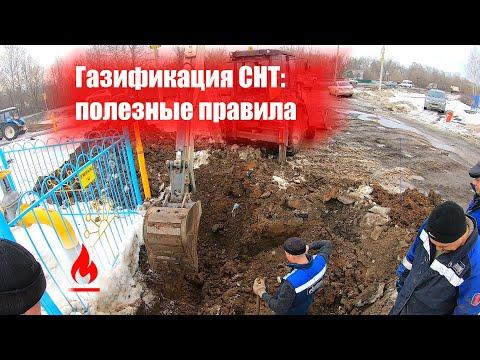 Магистральная газификация СНТ, врезка в газопровод
