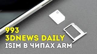 3DNews Daily 993: iSIM в чипах ARM, гибкий робот-змея, первый тестовый полет воздушного такси Airbus