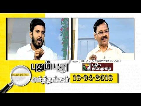 Puthu-Puthu-Arthangal-Tamilnadu-Political-Situation-16-04-2016-Puthiyathalaimurai-TV