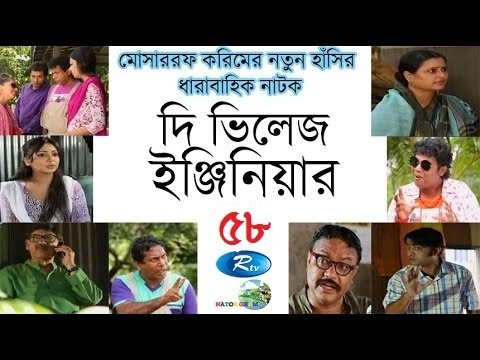 Bangla natok the village engineer 58 | village engineer pat 58 | Mosharraf Karim | Salauddin Lavlu