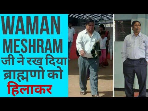 Video Waman meshram latest speech download in MP3, 3GP, MP4, WEBM, AVI, FLV January 2017