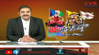 Video ఏపీ బాద్‍షా ఎవరు ? | Public Opinion On AP Polls | Who Will Be Next CM, Naidu or Jagan ? CVR NEWS MP3, 3GP, MP4, WEBM, AVI, FLV April 2019