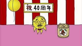 40周年 スピーチ篇