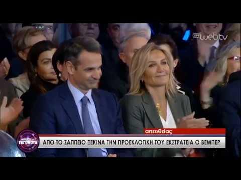 Ομιλίες Μ. Βέμπερ και Κ. Μητσοτάκη | 23/04/19 | ΕΡΤ