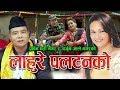 Lahure Paltanko लाहुरे पल्टनको by Tika Pun & Pravin Gm Ft~Ranjita Gurung & Pn Sapkota