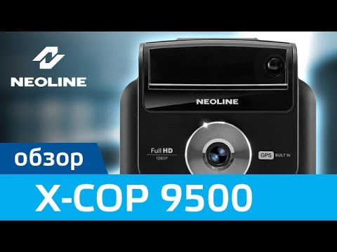 Обзор Neoline X-COP 9500