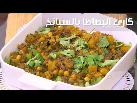 العرب اليوم - شاهد: طريقة إعداد كاري البطاطا بالسبانخ