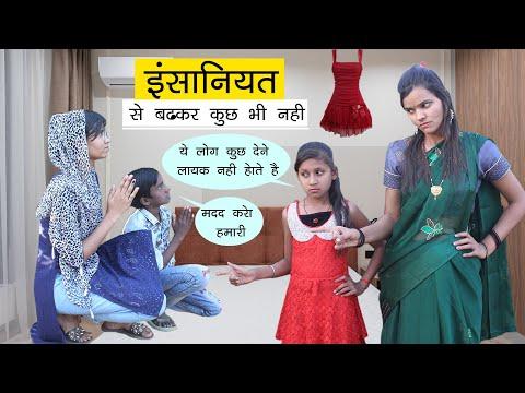 इंसानियत से बढ़कर कुछ नहीं l परोपकार ही परमो धरम l Gareebi Aur Ameeri Ki Kahani видео